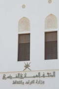 Omani French Museum: main-entrance, lettering